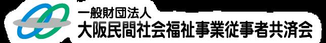 大阪民間社会福祉事業従業者共済会